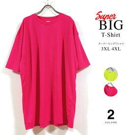 ネオンカラー ドライ スーパー ビッグTシャツ 速乾 無地 半袖 メンズ 【 送料無料 】 ビッグ Tシャツ ビックTシャツ ビッグシルエット ビックシルエット 特大 大きいサイズ ストリート系 オーバーサイズ ロング丈 4L 5L 3XL 4XL 蛍光 イエロー ピンク