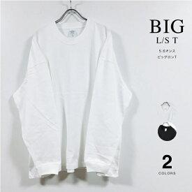 5.6オンス ビッグシルエット 長袖 Tシャツ 無地 メンズ 【 送料無料 】 ロンt ビッグTシャツ ビックTシャツ ドロップショルダー ビックシルエット 大きいサイズ ロング丈 ストリート系 オーバーサイズ 白 黒 ホワイト ブラック M L XL