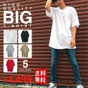 ハイクオティ ビッグTシャツ 半袖 メンズ 無地 【 送料無料 】 大きいサイズ ビックTシャツ ビッグシルエットTシャツ ビックシルエットTシャツ