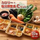 カロリー・塩分調整食Cセット 10食分 冷凍弁当 宅配弁当 減塩  低カロリー 弁当 惣菜 詰め合わせ 介護食 栄養食 時…