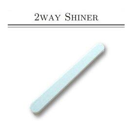 5のつく日はポイント10倍!!ネイル 2wayシャイナー エメラルドグリーン鏡面のような光沢が得られます♪ネイルケア ネイルグッズ 爪磨き送料無料です