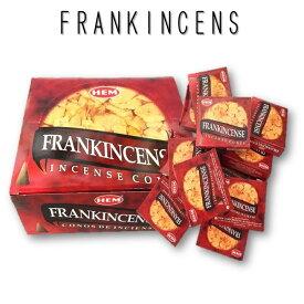 送料無料♪☆インドHEM社のお香☆フランキンセンスのお香コーンタイプ 12箱乳香の香りです♪ゆうパケットで送料無料ポスト投函でお送りします