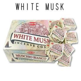 送料無料♪☆インドHEM社のお香☆☆ホワイトムスク☆コーンタイプ 12箱1箱10個なので120個分ゆうパケットで送料無料ポスト投函でお送りします