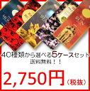 5ケースセット送料無料♪お香全40種の中から選べる♪送料無料のお得なお香セット1箱20本入りインセンスが30箱分お香ス…