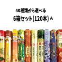 送料無料♪人気のお香集めました♪全40種の中から選べる6箱セット送料無料のお得なセット1箱20本入りインセンス お香…