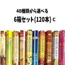 送料無料♪人気のお香集めまし♪HEM/SHASHI全40種の中から選べる6箱セット送料無料のお得なセット1箱20本入りインセン…