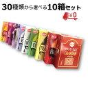 送料無料♪人気のお香集めました♪全30種の中から選べる10箱セットお香コーン 送料無料のお得なセット1箱10粒入りイ…