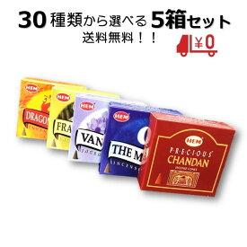 送料無料♪人気のお香集めました♪全30種の中から選べる5箱セットお香コーン 送料無料のお得なセット1箱10粒入りインセンス お香 コーン 種類豊富ゆうパケット※受け取りやすいポスト投函でお送りします
