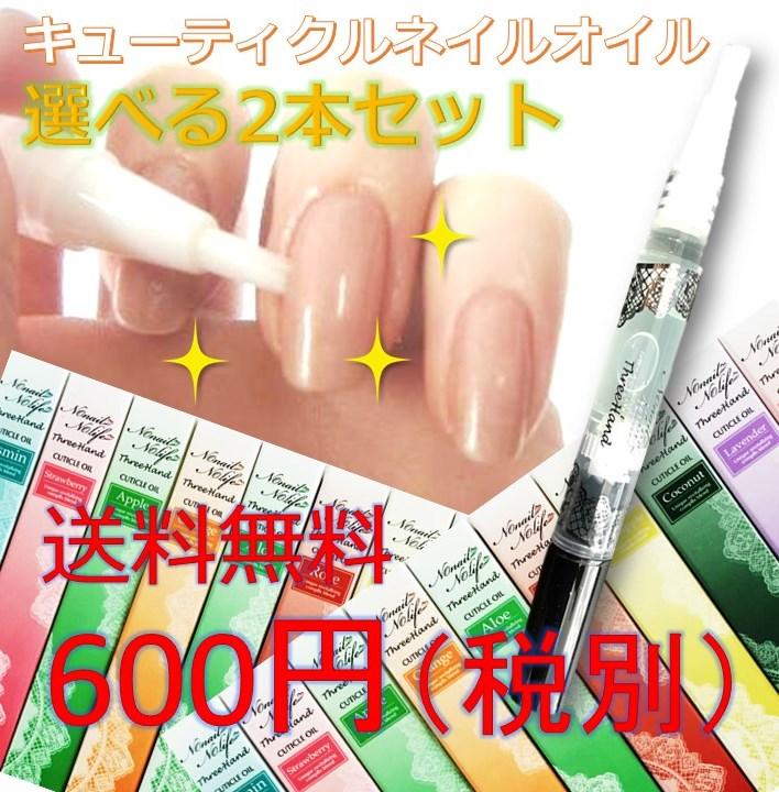 5のつく日はポイント10倍!!10種類の香りから選べる2本648円(送料無料♪)最新改良型のお得なセット!定型外郵便にてお送りいたします※代引きはご利用できません※キューティクルオイル ペンタイプネイルオイル ペンタイプ