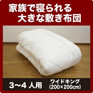 大きな敷き布団 ワイドキングサイズ(200×200cm)敷きふとん 敷布団 敷ふとん 家族みんなで寝られる ビックサイズ 敷き布団 《2.1.O》