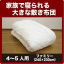 大きな敷き布団 ファミリーサイズ(240×200cm)敷きふとん 敷布団 敷ふとん【6.1】