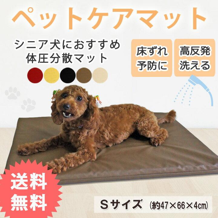ペットケアマット 体圧分散マット 【 Sサイズ 】(約47×66×4cm) 小型犬用 ペット用クッション ソフトレザーカバー付 床ずれ防止 老犬介護用品 高反発マット ペット用マット ペットマット ドッグケアマット 3DアレルAir