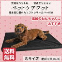 ブレスエアー(R)ペットケアマット ブレスエアー(R)Sサイズ(約47×66×4cm) 小型犬用ペット用クッション 撥水性に優れたソフトレザーカバー付き 日本製...