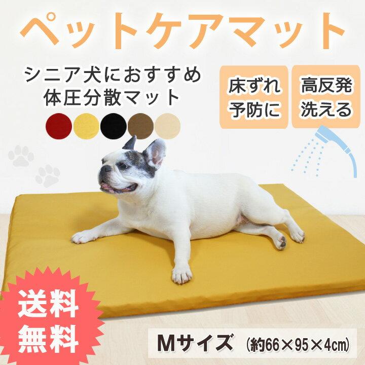 ペットケアマット 体圧分散マット Mサイズ(約66×95×4cm) 小型犬〜中型犬用 ペット用クッション ソフトレザーカバー付き 日本製 床ずれ防止 老犬介護用品 高反発マット ペット用マット ペットマット ドッグケアマット パラレーヴ
