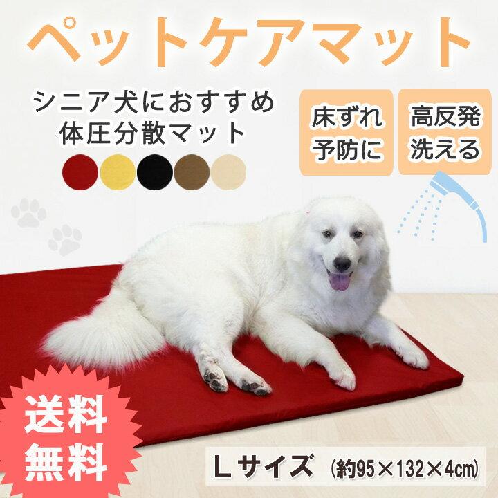 ペットケアマット 体圧分散マット Lサイズ(約95×132×4cm) 中型犬〜大型犬用 ペット用クッション ソフトレザーカバー 日本製 床ずれ防止 老犬介護用品 高反発マット ペットマット 洗える中材 ドッグケアマット パラレーヴ