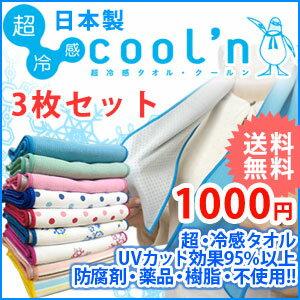 【在庫処分】【送料無料】「クールン」超冷感タオル・クールン cool'n 日本製 ひんやりタオル 冷たいタオル ひんやりタオル ひんやりマフラー 熱中症対策 首 子供 アウトドア スポーツ 冷却 ひんやりタオル