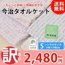 タオルケット 今治産 シングルサイズ 約140×190cm 【ちょっと訳あり】【色柄おまかせ】【送料無料】 タオルケット シ…