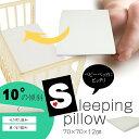 ベビー枕 吐き戻し防止ベビー枕 Sleeping pillow(70×70×12cm) 硬質ウレタン 赤ちゃん ベビー枕 ベビーベッド ベビーマットレス 敏感肌...