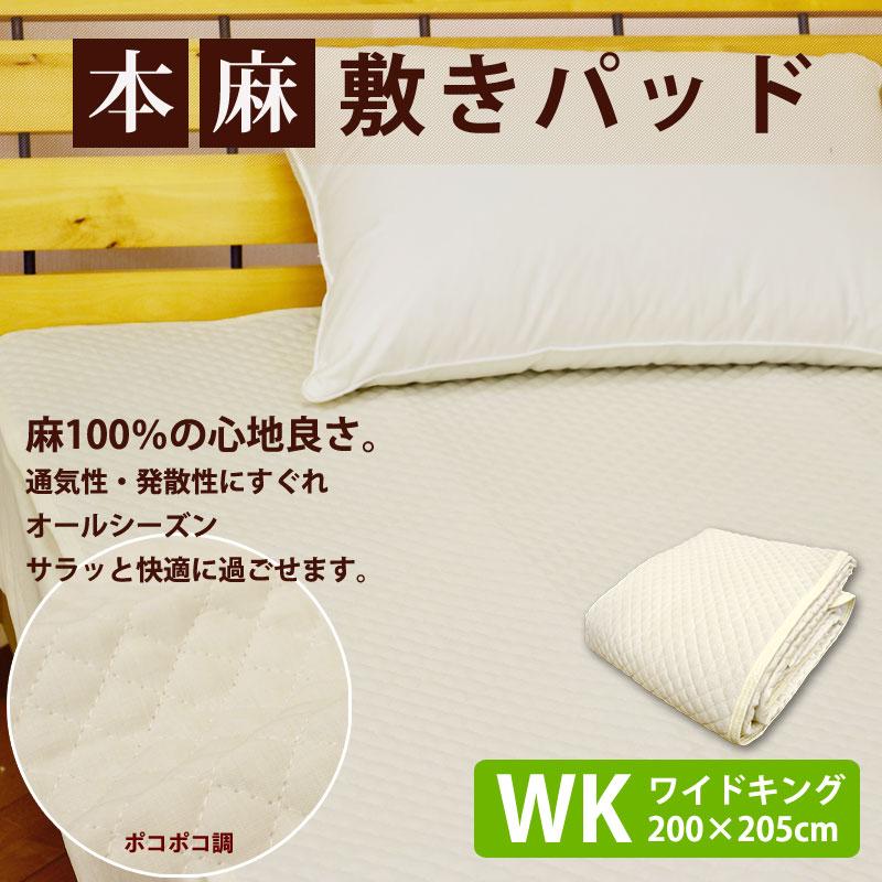 本麻敷きパッド ワイドキングサイズ(200×205cm)丸洗いOK! 冷却マット 敷きパット 敷パッド 敷パット ベッドパッド ベッドパット ベットパット 麻100%/本麻敷きパッド/敷パット/敷パッド 大きいサイズ《S2》