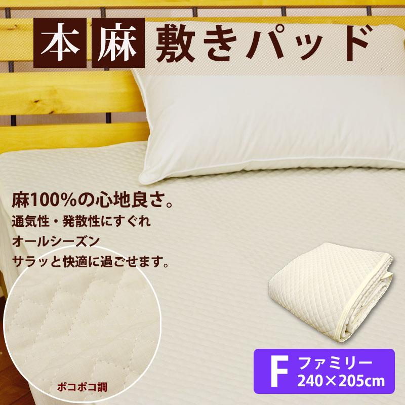 本麻敷きパッド ファミリーサイズ(240×205cm) 丸洗いOK! 冷却マット 敷きパット 敷パッド 敷パット ベッドパッド ベッドパット ベットパット 麻100%/本麻敷きパッド/敷パット/敷パッド 《S2》