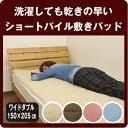 スーパーショートパイル ベッドパッドワイドダブル タオルベッドパッド パイルベッドパ