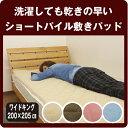 スーパーショートパイル ベッドパッドワイドキング タオルベッドパッド パイルベッドパ