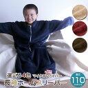 【10%OFF】無地4色 長袖 ホームスリーパー 着丈 110cmサイズスリーパー 夜着毛布 かいまき毛布 袖付き毛布お子様の寝…
