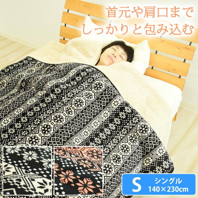 フランネル シープボア 襟ぐり毛布 わた入り 2枚合わせ毛布 140×230cm シングルサイズ 肩口あったか フランネル毛布 衿ぐり毛布 肩まですっぽり覆う毛布 冷え性対策 ブランケット 合わせ毛布 中わた入り くり衿毛布 くりえり毛布 マイクロファイバー