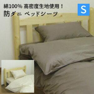 【在庫限り】『綿100%』 高密度生地使用 防ダニ ベッドシーツ シングル(100×200×25cm) 【安心の日本製】 ボックスシーツ BOXシーツ 無地