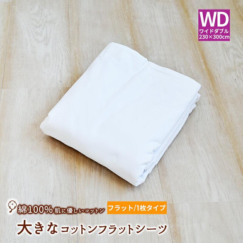 【WD230】大きなサイズのコットンシーツ 綿100% フラットシーツ ワイドダブル (230×300cm)日本製 平織シーツ ホワイト 白 大きいシーツ 白いシーツ 《6.O》