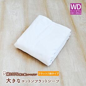 【WD230】大きなサイズのコットンシーツ 綿100% フラットシーツ ワイドダブル (230×300cm)日本製 平織シーツ ホワイト 白 大きいシーツ 白いシーツ