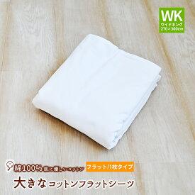【10%OFF】【WK270】大きなサイズのコットンシーツ 綿100% フラットシーツ ワイドキング(270×300cm)平織シーツ 日本製 平織シーツ ホワイト 白 大きいシーツ 白いシーツ