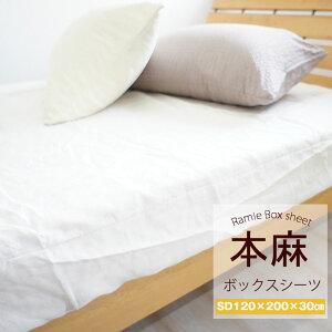 本麻100% ベッドシーツ セミダブル 120×200×30cm ベッドカバー ボックスシーツ 丸洗いOK 麻100% ラミー SD