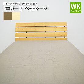 New 2重ガーゼ ベッドシーツ ワイドキング(200×200×30cm)ダブルガーゼ ボックスシーツ マットレスカバー ベットシーツ 大きいサイズ シングル2台分サイズ《S3》
