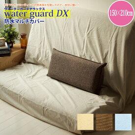 マルチカバー『WGDX』丸洗いOK!防水マルチカバー 150×210cm用途に応じて選べる おねしょシーツ オネショシーツ wgdx 《6.S3》
