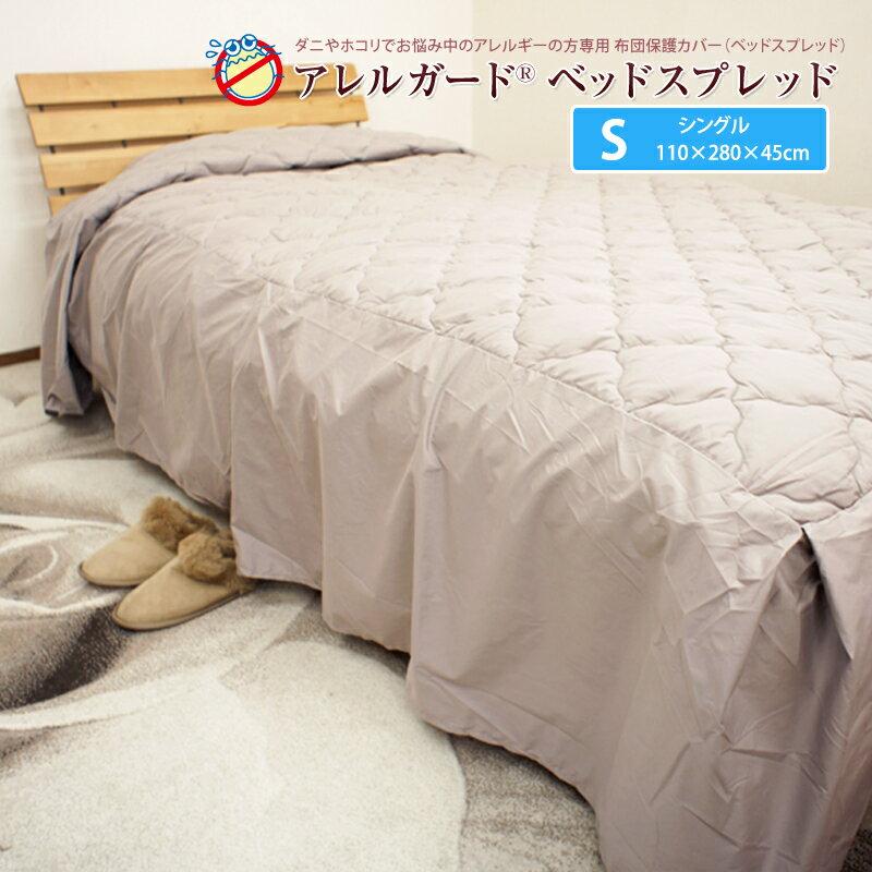 アレルガード ベッドスプレッド シングル 110×280×45cm防ダニ 薬剤不使用 ベットスプレッド ベットカバー ベッドカバー高密度生地使用 《S4》