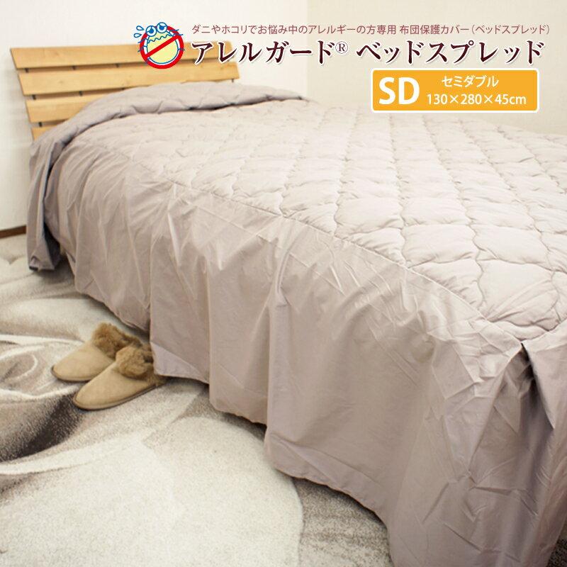 アレルガード ベッドスプレッド セミダブル 130×280×45cm防ダニ 薬剤不使用 ベットスプレッド ベットカバー ベッドカバー高密度生地使用 《S4》