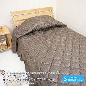 アレルガード デラックス ベッドスプレッド シングル 110×280×45cm防ダニ 薬剤不使用 ベットスプレッド ベットカバー ベッドカバー DX高密度生地使用