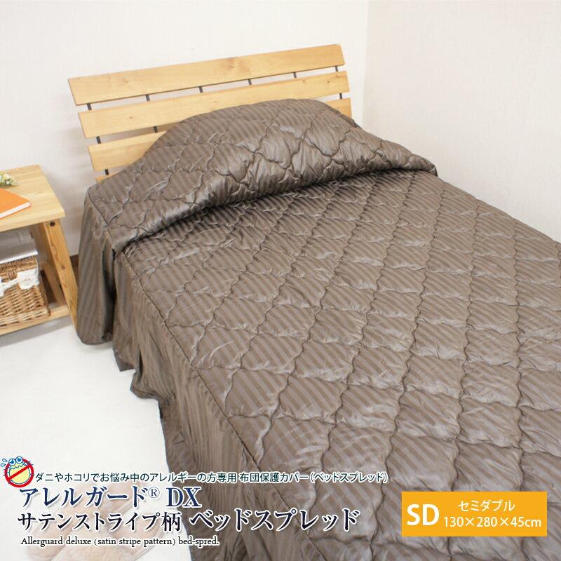 アレルガード デラックス ベッドスプレッド セミダブル 130×280×45cm防ダニ 薬剤不使用 ベットスプレッド ベットカバー ベッドカバー DX高密度生地使用 《S4》