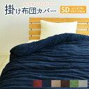あったか マイクロファイバー 掛布団カバー セミダブルサイズ(170×210cm)ふわふわ もこもこ 丸洗いOK セミダブル SD…
