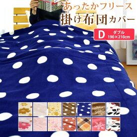 あったか♪ マイクロフリース掛け布団カバー ダブルサイズ(190×210cm) 掛けカバー 掛カバー あたたかい 冬用 花柄 ドット柄 北欧 かわいい おしゃれ 暖かい 《6》