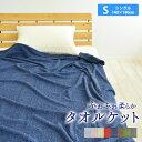 タオルケット ふわふわなタオルケット 薄手 軽量 パイルが抜けにくいタオルケット シングルサイズ 140x190cm シンプル…
