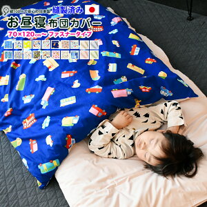 日本製 綿100% お昼寝布団カバー 選べる9サイズの お昼寝ふとんカバー ファスナータイプ 保育園 幼稚園 ベビー布団 セミオーダー 縫製済み 掛け布団カバー 敷き布団カバー 洗い替え 1枚売り