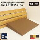 【A-5】逆流性食道炎でお困りの方専用の補助枕 普通10cm【Gerd pillow】ガードピロー まくら(胃食道逆流症 流動性食…