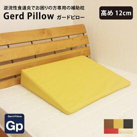 【A-6】逆流性食道炎でお困りの方専用の補助枕 高め12cm【Gerd pillow】ガードピロー まくら(胃食道逆流症 流動性食道炎)