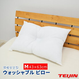 まくら 枕 頸椎安定 ウォッシャブル枕(ピローまくら) 洗える 43×63cm 日本製 テイジン綿使用 洗える枕 頚椎サポート枕 《6.O》