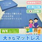大きなマットレスワイドキングサイズ200×200cm日本製270Nかなり硬め4つ折り折りたたみ可能アンダーマットレスコンパクト軽量敷き布団【代引不可・同梱不可】