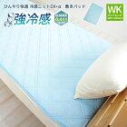 冷感ニットDX-αワイドキングサイズ200×205cm接触冷感接触冷感敷きパッドひんやり敷パッドひんやりマット冷感パッドクール敷きパッド夏用洗える速乾ベッドパッド