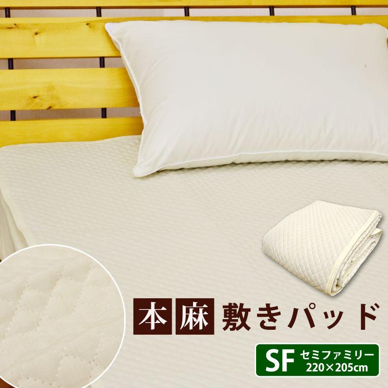 本麻敷きパッド セミファミリーサイズ(220×205cm) 丸洗いOK! 冷却マット 敷きパット 敷パッド 敷パット ベッドパッド ベッドパット ベットパット 麻100%/本麻敷きパッド/敷パット/敷パッド 大きいサイズ 《S2》