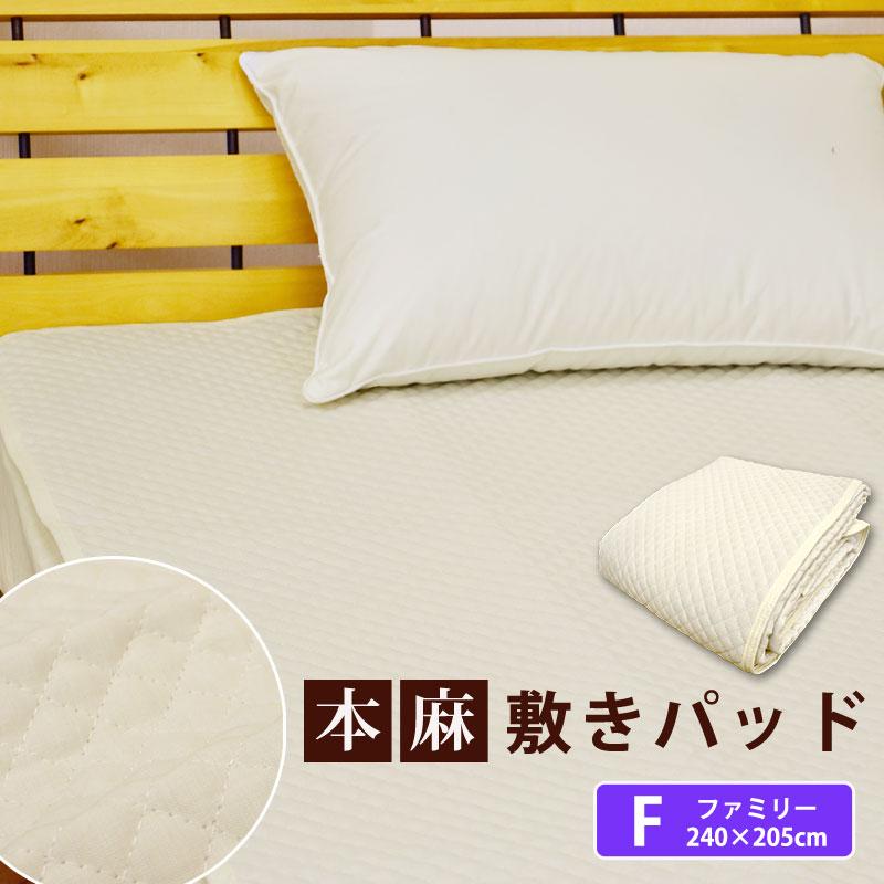 本麻敷きパッド ファミリーサイズ(240×205cm) 丸洗いOK! 冷却マット 敷きパット 敷パッド 敷パット ベッドパッド ベッドパット ベットパット 麻100%/本麻敷きパッド/敷パット/敷パッド 大きいサイズ 《S2》